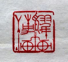 Japanese Stamp, Korea, Chinese Characters, Zen Art, Japanese Culture, Chai, Calligraphy, Places, Inspiration