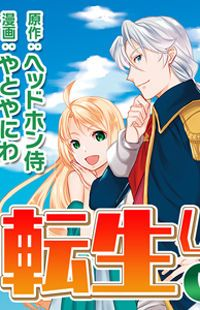 From MangaHelpers:After a god screws up and accidentally takes high schooler Shou's life, he offers him reincarnation with a gift to make up for it. Shou asks to retain all his old memories for the new life. Shou is reborn as Will, a no...