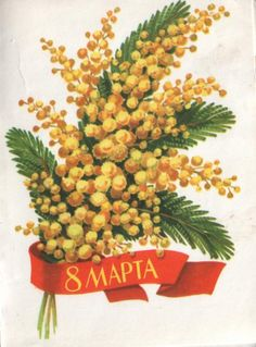 советские открытки 8 марта международный женский день