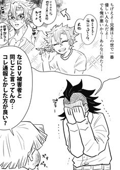 Demon Hunter, Just Go, Funny Memes, Manga, Comics, Cute, Character, Lazy, Twitter