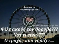 Greek Quotes, Funny Stuff, This Or That Questions, Funny Things