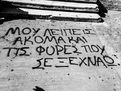 Life Thoughts, Greek Quotes, True Sayings, Feelings, Sadness, Words, Poetry, Sign, Times