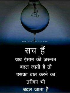 Quotes and Whatsapp Status videos in Hindi, Gujarati, Marathi Good Thoughts Quotes, Good Life Quotes, Daily Quotes, Thoughts In Hindi, True Feelings Quotes, Hurt Feelings, Life Thoughts, Deep Thoughts, Chankya Quotes Hindi