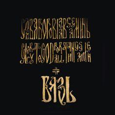 #calligraphy #copperplate #typography #vjaz #кириллица #русскийязык  #lettering #godsplan