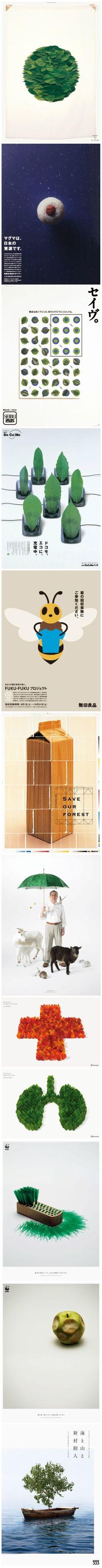 日本设计大师新村则人的海报 - 2 Poster Design, Ad Design, Flyer Design, Layout Design, Japan Graphic Design, Graphic Design Print, Graphic Design Inspiration, Type Posters, Poster Ads
