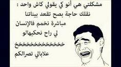 20 Best نكت Images Arabic Jokes Arabic Funny Funny Arabic Quotes