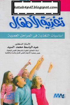 تحميل كتاب تغذية الأطفال - د. عبد الباسط السيد  pdf         |          كتاب فور PDF