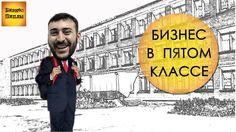 ПЕРВЫЙ БИЗНЕС В ШКОЛЕ - Григор Мирзоян о своем первом бизнесе в пятом кл...