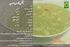 Chicken corn soup by Shereen Anwer Chicken Recipe In Urdu, Chicken Pulao Recipe, Urdu Recipe, Pakistani Chicken Recipes, Indian Food Recipes, Pakistani Recipes, Chinese Recipes, Cooking Recipes In Urdu, Yogurt Chicken