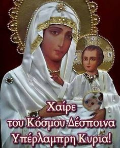 Orthodox Christianity, Holy Family, Christian Faith, First Love, Believe, Icons, Fashion, Mother Mary, Christian Pictures