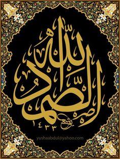 Allah al Samad الله