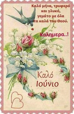 New Month Greetings, Good Night, Good Morning, Hello November, Mina, Greek Quotes, Mom And Dad, Vintage Antiques, Rooster