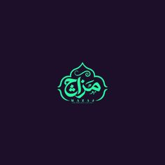 Some Logos from 2013 to 2014 . Arabic Calligraphy Design, Calligraphy Logo, Arabic Design, Typography Logo, Arab Logo, Playing Card Case, Juice Logo, Restaurant Logo Design, Black Background Wallpaper