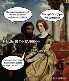 Ancient Memes, Are You Serious, Greek Quotes, Slogan, Jokes, Lol, Humor, Funny, Movie Posters