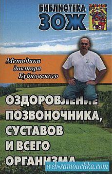 Жарков бубновский видео фото 93-338