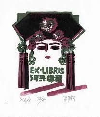 Ex libris by Shao Wei 邵衛