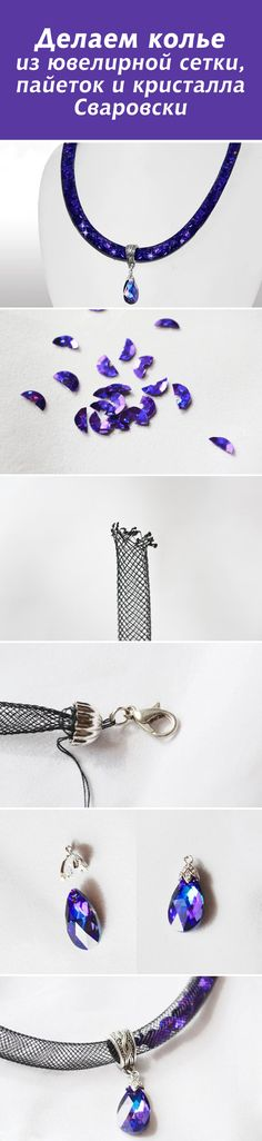 Делаем эффектное колье из ювелирной сетки, пайеток и кристалла Сваровски #diy #jewelry #tutorial #craft