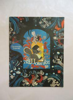 Lapovichki. 1979. Poems for kids by Zubkova. Soviet vintage children's book. Black and white illustrations. Russian and Soviet vintage.