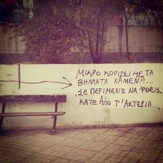 Crush Quotes, Love Quotes, Graffiti Quotes, Greek Quotes, I Am Happy, Street Art, Letters, Sayings, Words