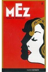 καραμελες ΜΕΖ Vintage Advertising Posters, Old Advertisements, Vintage Ads, Vintage Posters, Vintage Photos, Old Posters, Comic Poster, Past Tense, Retro Ads