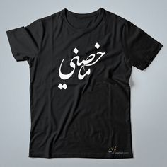 Short sleeve t shirt syria my love shop arabic Arabic calligraphy shirt