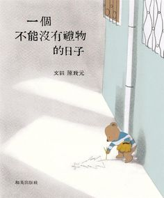 The Best Christmas Ever by Chih-Yuan Chen Christmas Books, A Christmas Story, Christmas Fun, Chen, The Bear Family, Reading Levels, Got Books, Conte, Childrens Books