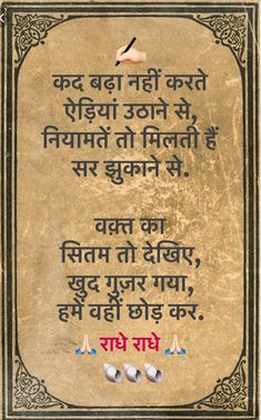 Morning Prayer Quotes, Morning Prayers, Good Morning Quotes, Hindi Quotes, Me Quotes, Qoutes, Morning Songs, Thought Process, Morning Greeting