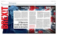 Layout, Brexit, newspaper TA NEA
