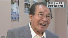 愛川欽也さん やもめのジョナサン。 なるほどザワールド。 ありがとう。TVが面白かった時代をつくってくれた。 安らかに。