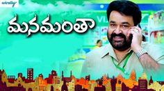 Mohanlal is the right choice for Manamantha