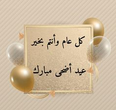 Aid Adha, Eid Mubarak Wishes Images, Best Love Wallpaper, Eid Images, Islamic Events, Adha Mubarak, Ramadan Greetings, Sufi Poetry, Islamic Phrases