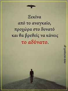 Wisdom Quotes, Quotes To Live By, Greek Words, To Infinity And Beyond, Greek Quotes, Happy Thoughts, Movie Quotes, Picture Quotes, Quotations