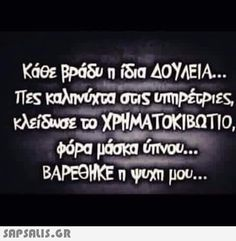 And never wear pyjama! Funny Memes, Hilarious, Jokes, Favorite Quotes, Best Quotes, Funny Greek Quotes, Greek Words, Simple Words, Just For Laughs