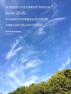 [鄭明析牧師的一句導師] 神、聖靈和聖子完全充滿著如同「地球的空氣」那麼多的「愛的氣」。但如果我們沒有想要體會也沒有想要感受,就會無法感受也無法得到「那愛的氣」。