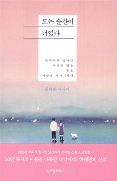 undefined 표지 큰 이미지 0 Book Cover Design, Book Design, Visual Communication Design, Book Letters, Korean Aesthetic, Page Design, Editorial Design, Typography, Layout