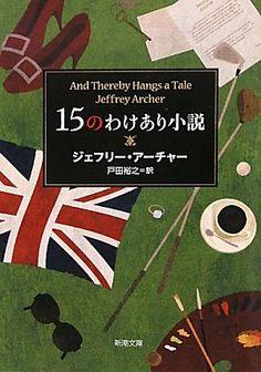 15のわけあり小説 (新潮文庫)   ジェフリー アーチャー http://www.amazon.co.jp/dp/4102161325/ref=cm_sw_r_pi_dp_GrQewb0HH2SRC