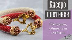 БИСЕРОПЛЕТЕНИЕ: Концевики, Обниматели для бусин | TUTORIAL: Bead Crochet...