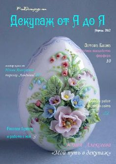 *EASTER / SPRING ~ a bunch of delicate flowers - will decorate your holiday for a special, present a wonderful mood on this fertile day! Sugar Eggs For Easter, Easter Eggs, Egg Crafts, Easter Crafts, Art D'oeuf, Ostern Wallpaper, Egg Shell Art, Cold Porcelain Flowers, Carved Eggs