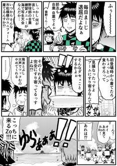 おぐら🦅☀️🐈 (@16_lave_loko_17) さんの漫画 | 59作目 | ツイコミ(仮) Manga, Touken Ranbu, My Hero Academia, Sheep, Shinya, Comics, Drawings, Anime, Manga Anime