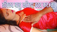 HD डॉक्टर बाबू छतिया Darad Karata | Top 10 Bhojpuri Hot Song 2015 New | ...