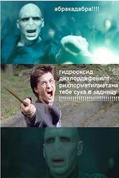 Funny Comics Lol Harry Potter 64 New Ideas Harry Potter Mems, Harry Potter Interviews, Harry Potter Comics, Funny School Memes, Memes Funny Faces, Stupid Memes, Funny Jokes, Friend Memes, Lol