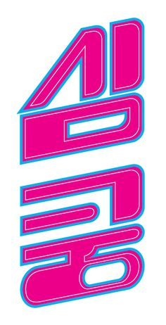 심쿵! - 그래픽 디자인 · 타이포그래피, 그래픽 디자인, 타이포그래피, 그래픽 디자인, 타이포그래피