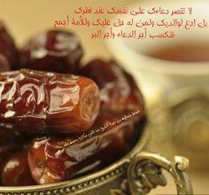 دعاءك لوالديك صدقة Food Iftar Cooking
