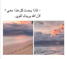 Discovered by ﮼ام،الزوز. Find images and videos about ﺭﻣﺰﻳﺎﺕ, ٌخوَاطِرَ and الله on We Heart It - the app to get lost in what you love. Funny Arabic Quotes, Islamic Love Quotes, Islamic Inspirational Quotes, Religious Quotes, Book Qoutes, Quotes For Book Lovers, Sad Words, Cool Words, Quran Quotes