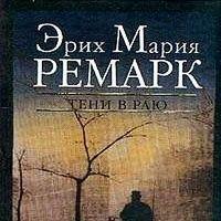 Эрих Мария Ремарк Тени в раю
