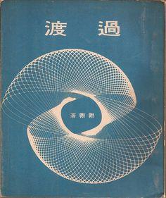 翱翱,《過渡》(台北星座詩社,1966)