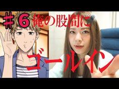 [♯6]ダウト!!!マザコン撃破!〜俺の股間にゴールイン!?〜 - YouTube
