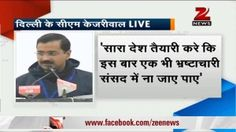 Arvind Kejriwal's corruption `hit list` #Kejriwal #AAP