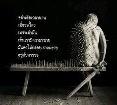 อย่าเสียเวลานาน เพื่อรอใคร... (ทรมานใจตัวเองเปล่าๆ) เพราะถ้ามันเห็นเรามีความหมาย คงไม่ปล่อยให้เรางมงาย...อยู่กับการรอ