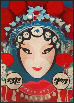 Chinese Opera - Old   Garman Fong
